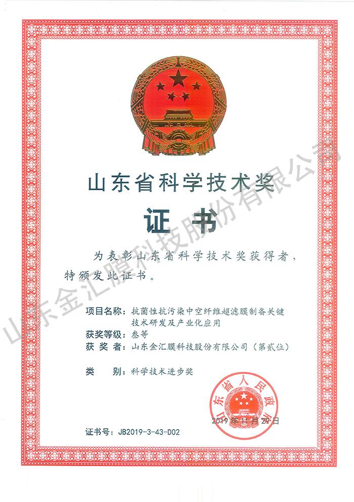 2019抗山东省科学技术三等奖