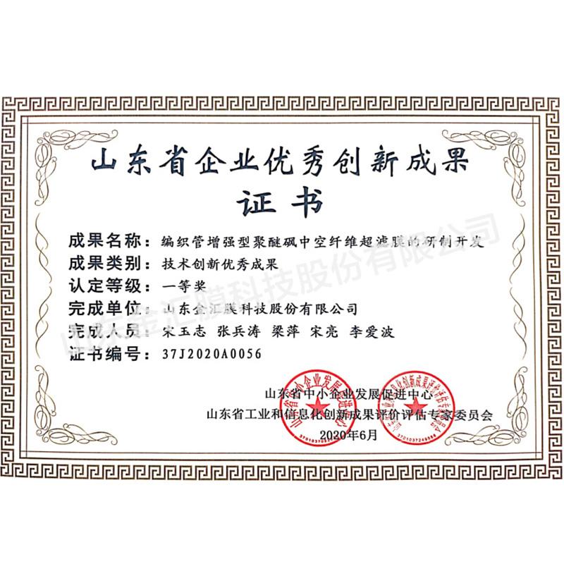 山东省企业优秀创新成果证书